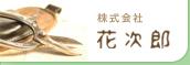 株式会社 花次郎